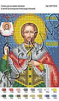 Схема для вышивки бисером или крестиком икона Святой Александр Невский