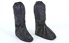 Мотобахилы дождевые H-203 (PVC, р-р L-XL30-32см)