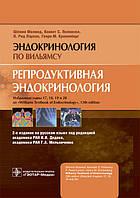 Мелмед Ш., Полонски К.С., Ларсен П.Р., Кроненберг Г.М. Репродуктивная эндокринология