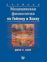 Гайтон А.К., Холл Дж.Э. Медицинская физиология 2-е издание