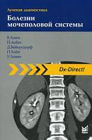Хамм Б., Асбах П., Бейерсдорф Д., Хайн П. Лучевая диагностика. Болезни мочеполовой системы