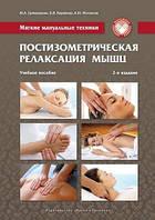 Ерёмушкин М.А, Киржнер Б.В., Мочалов А.Ю. Мягкие мануальные техники. Постизометрическая релаксация мышц.