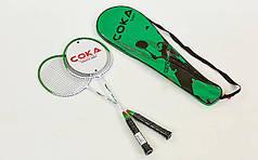 Набор для бадминтона 2 ракетки в чехле COKA TX-1007 (сталь, цвета в ассортименте)
