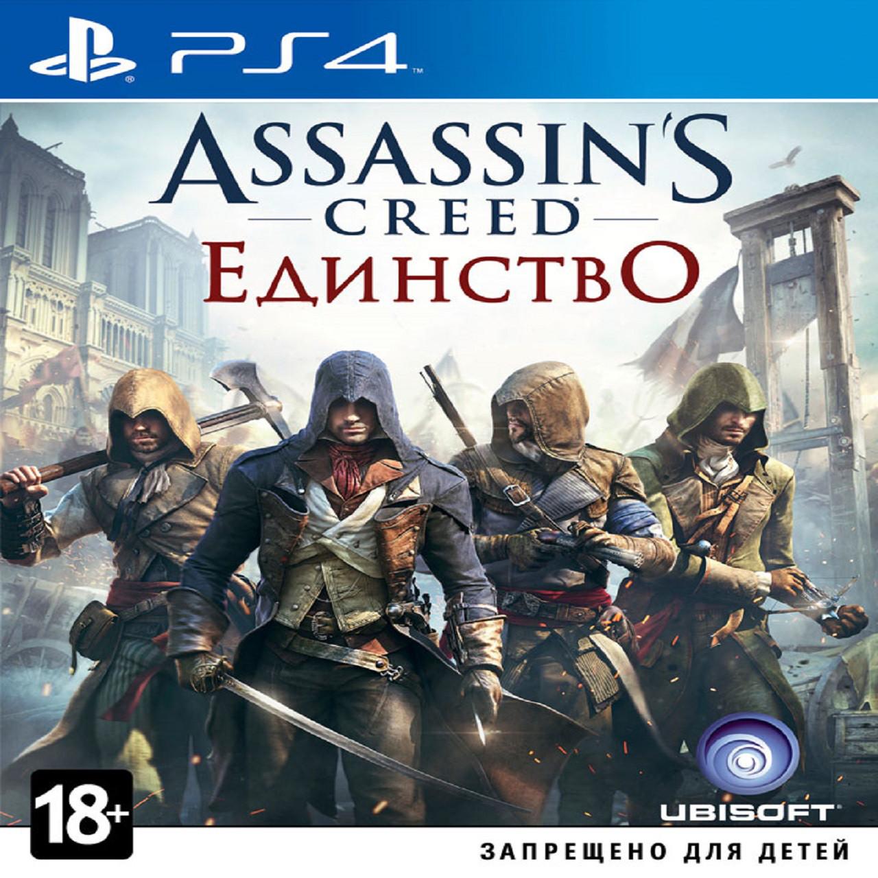Assassin's Creed: Unity RUS PS4 (Б/В)
