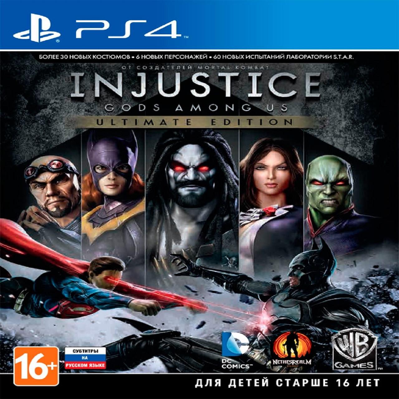 Injustice: Gods Among Us RUS PS4 (Б/В)