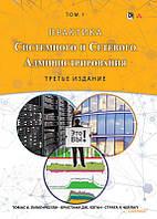 Страта Чейлап Практика системного и сетевого администрирования. Том 1 (265389)