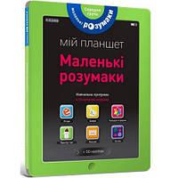Маленькі розумаки 4-5, книжка-планшет (укр), Аrtbooks