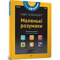 Маленькі розумаки 5-6, книжка-планшет (укр), Аrtbooks