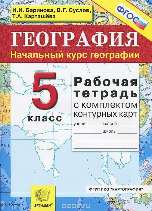 Курс 6 суслов баринова смотреть решебник класс география начальный