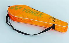 Ракетка для бадминтона 1штука в чехле YONEX BD-4569 (сталь, цвета в ассортименте, дубл)