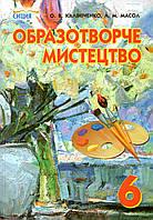 Підручник. Образотворче мистецтво, 6 клас. Калініченко О.В., Масол Л.М.