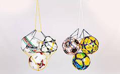 Сетка для мячей UR SO-6729 (полипропилен, d-2,5мм, 3 мяча, ячейка 12см, синий-белый, синий-желтый)