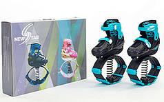Ботинки на пружинах Фитнес джамперы Kangoo Jumps SK-901H-BL (PL, PVC,р-р35-42,  голубой)