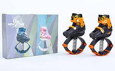 Ботинки на пружинах Фитнес джамперы Kangoo Jumps SK-901H-OR (PL, PVC, р-р 35-42 оранжевый)