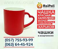 Чашка Хамелеон красная керамическая матовая с ручкой полусердце с изображением (магическая чашка), фото 1