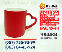 Чашка Хамелеон красная керамическая матовая с ручкой полусердце с изображением (магическая чашка)