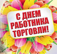 Поздравляем с Днем работника торговли!