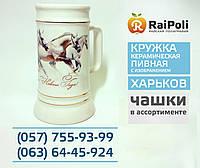 Кружка  пивная керамическая белая с изображением. Кухоль для пива