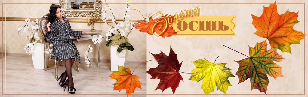 Осенняя пора - очей очарованье !