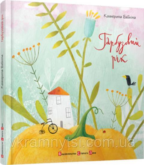 Гарбузовий рік. Автор: Катерина Бабкіна