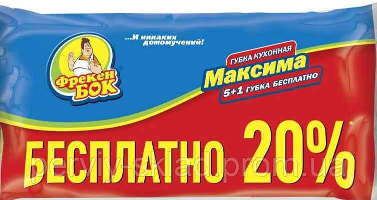 """Губка для мытья посуды """"Фрекен Бок"""" Максима 5+1 шт"""