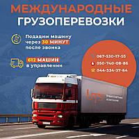 Грузоперевозки Никополь- Лейпциг