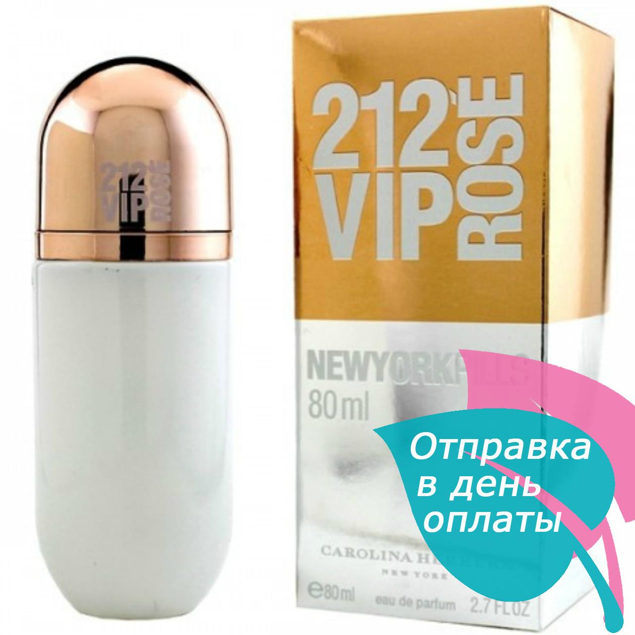 Женская парфюмированная вода Carolina Herrera 212 VIP Rose New York Pills, 80 мл