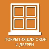 Материалы для покрытия деревянных окон и дверей