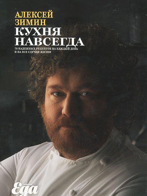 Кухня навсегда. Алексей Зимин. Афиша - Интернет-магазин Goods Shop в Киеве