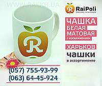 Чашка керамическая белая матовая с изображением