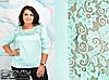 Блуза женская большого размера 50-52.54-56.58-60