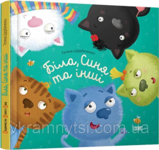 Біла, синя та інші. Автор: Тетяна Щербаченко