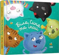 Біла, синя та інші. Автор: Тетяна Щербаченко, фото 1