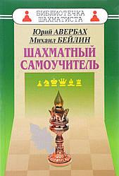 Шахматный самоучитель. Авербах Ю.,Бейлин М. Русский шахматный дом