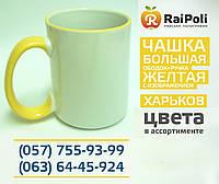 Чашка БОЛЬШАЯ желтая ручка, ободок с изображением