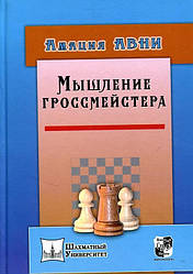Мышление гроссмейстера. Вукович В. Русский шахматный дом