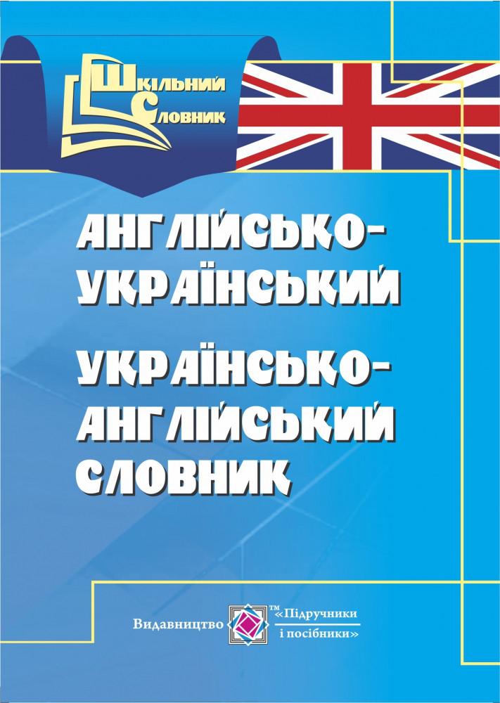 Книга Пiдручники i посiбники Англо-украинский, украинско-английский словарь
