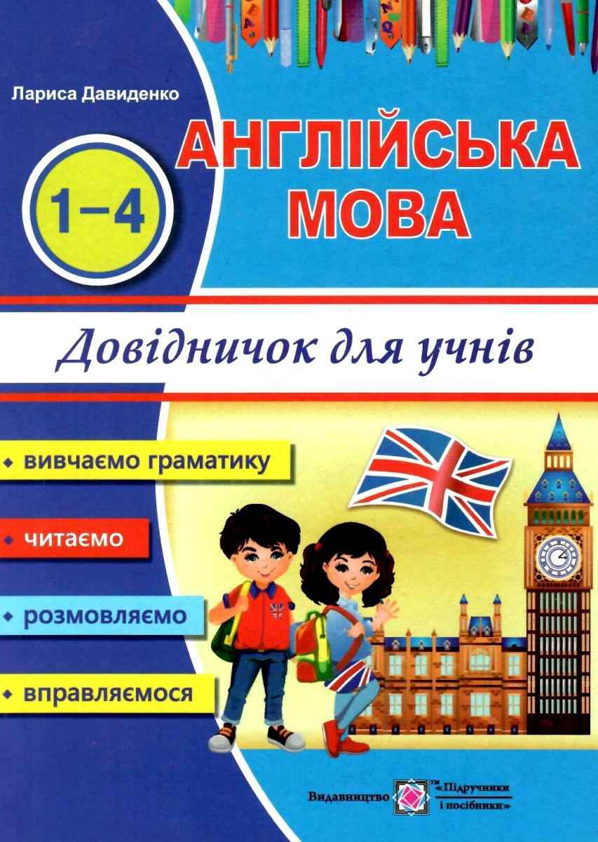 Справочник Пiдручники i посiбники Английский язык 1-4 классы