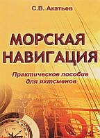 Морская навигация. Практическое пособие для яхтсменов.  Акатьев С.В. Моркнига