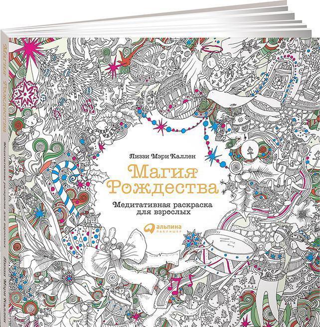 магия рождества медитативная раскраска для взрослых каллен л альпина паблишер