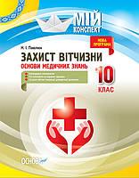 Мой конспект Основа Защита Отечества 10 класс Основы медицинских знаний
