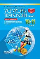 Все уроки Основа Технологии 10-11 классы Книга 1