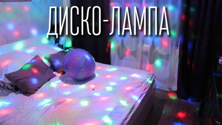 Диско лампа LASER LW LH01 цветомузыкальный светодиодный RGB диско шар, фото 2