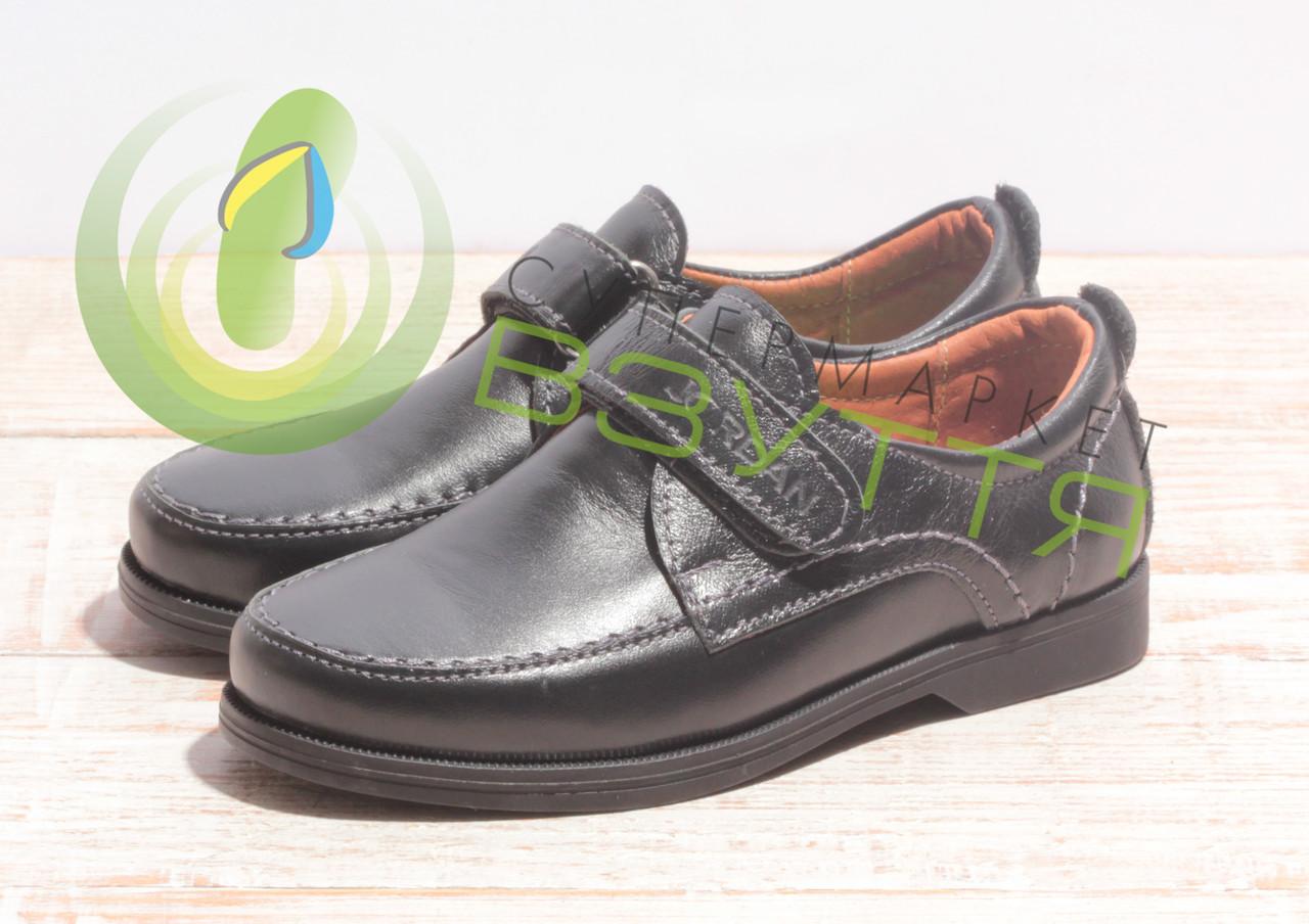 Туфли кожаные на мальчика Jordan 3743  28,29,30,31  размеры