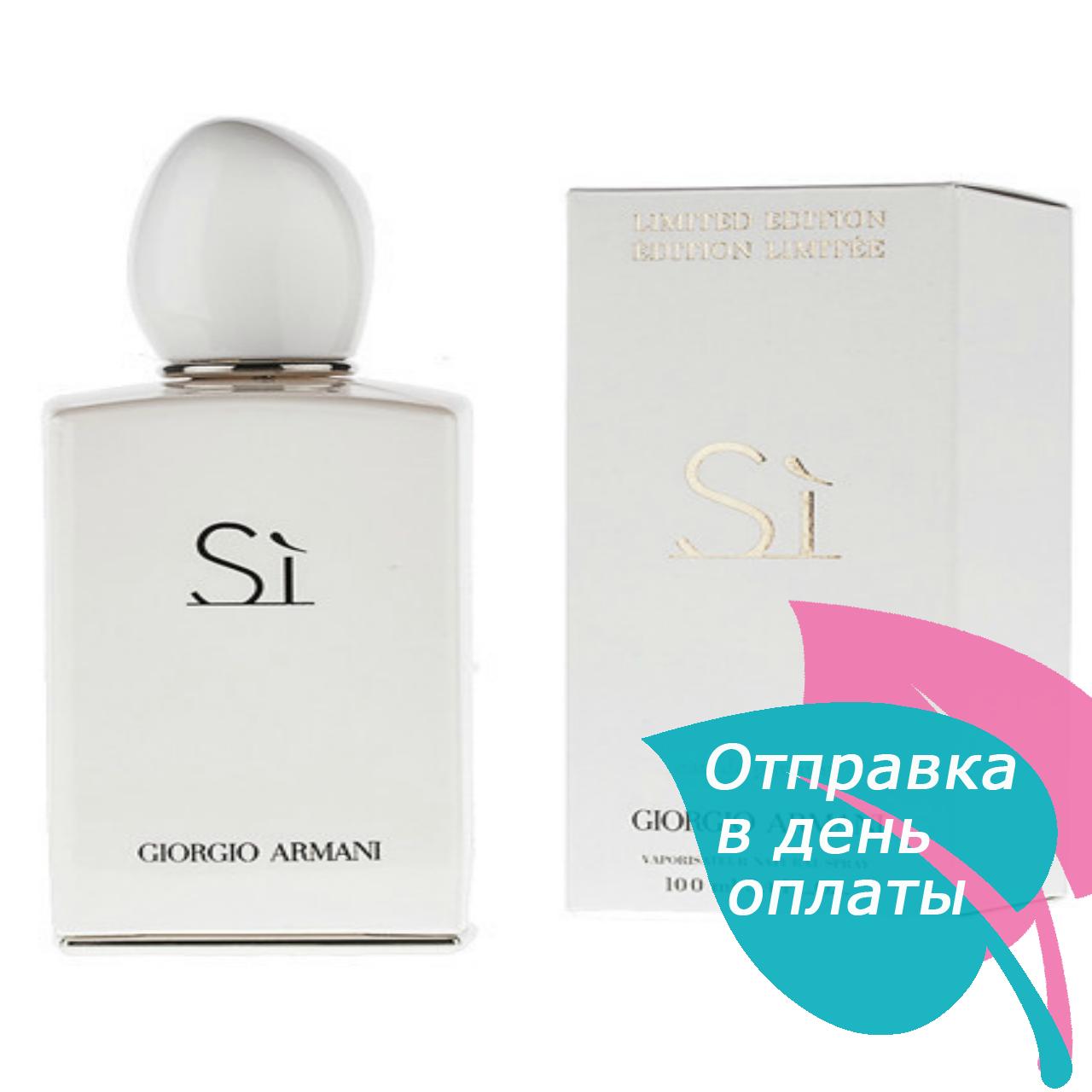 Женская парфюмированная вода Giorgio Armani Si White Limited Edition, 100 мл