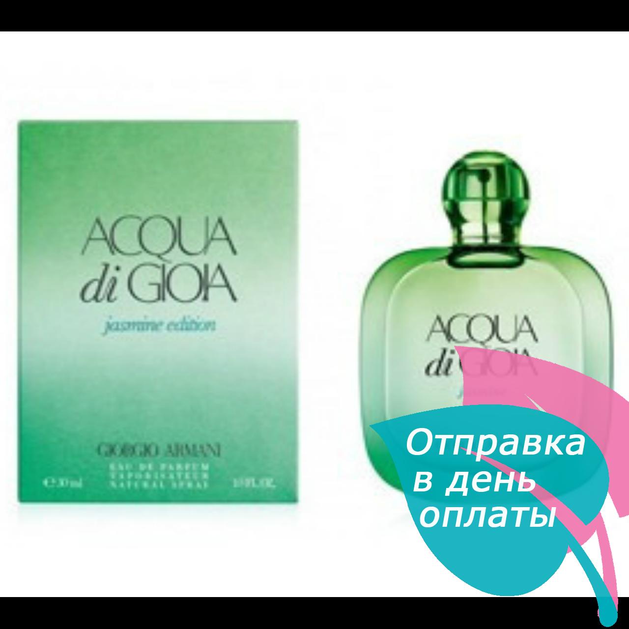 Женская парфюмированная вода Giorgio Armani Acqua Di Gioia Jasmin