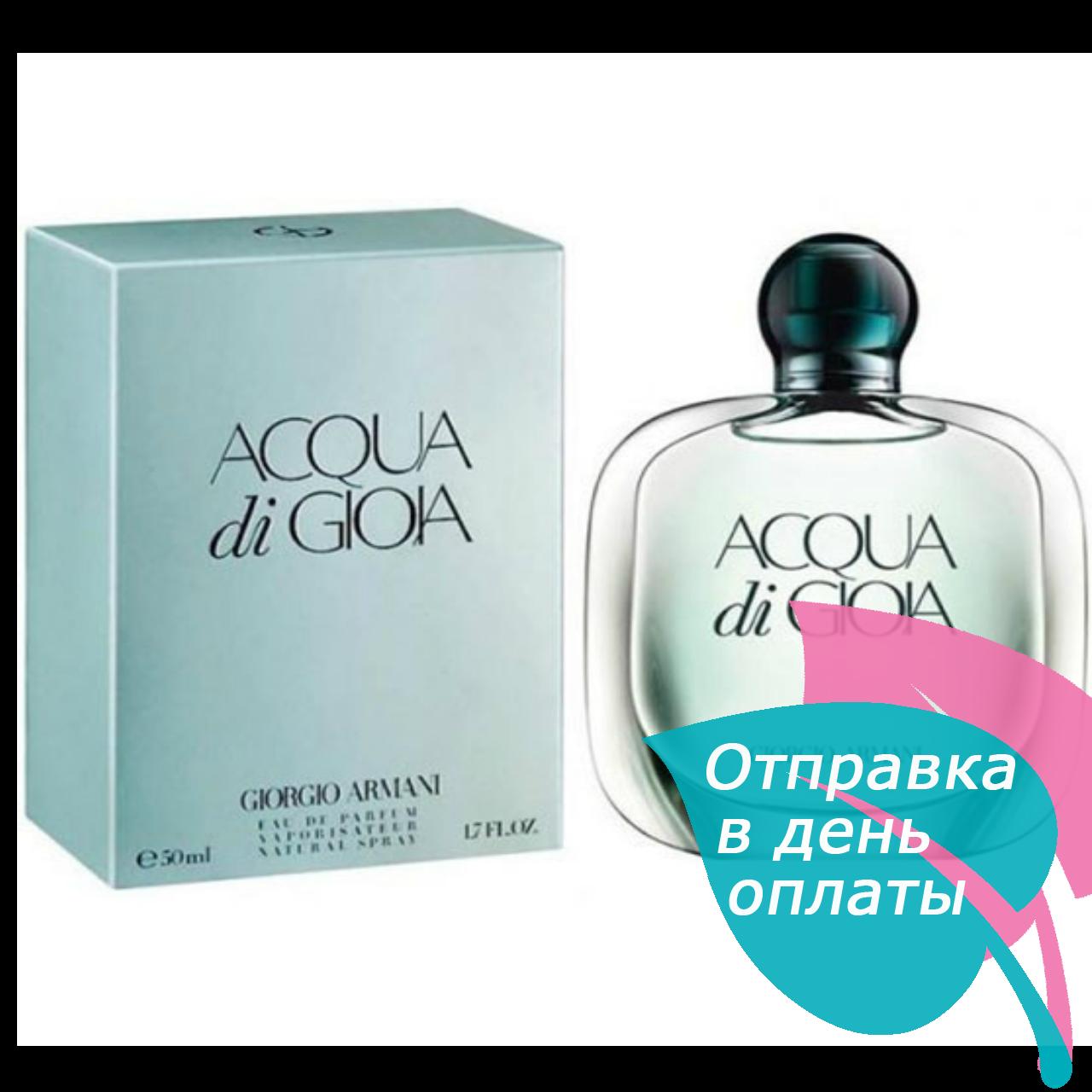 Парфюмированная вода для женщин Giorgio Armani Acqua di Gioia, 100 мл