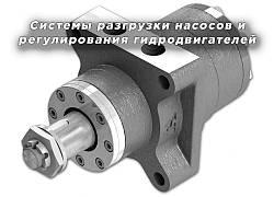 Системы разгрузки насосов и регулирования гидродвигателей