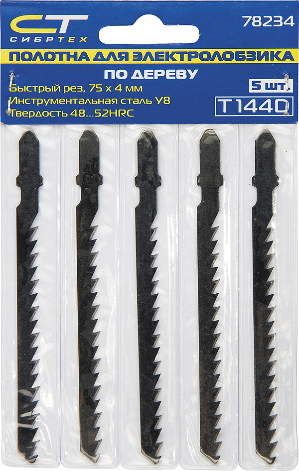 Полотна для электролобзика по металлу, 5 шт. T118A, 50 х 1,2мм // СИБРТЕХ
