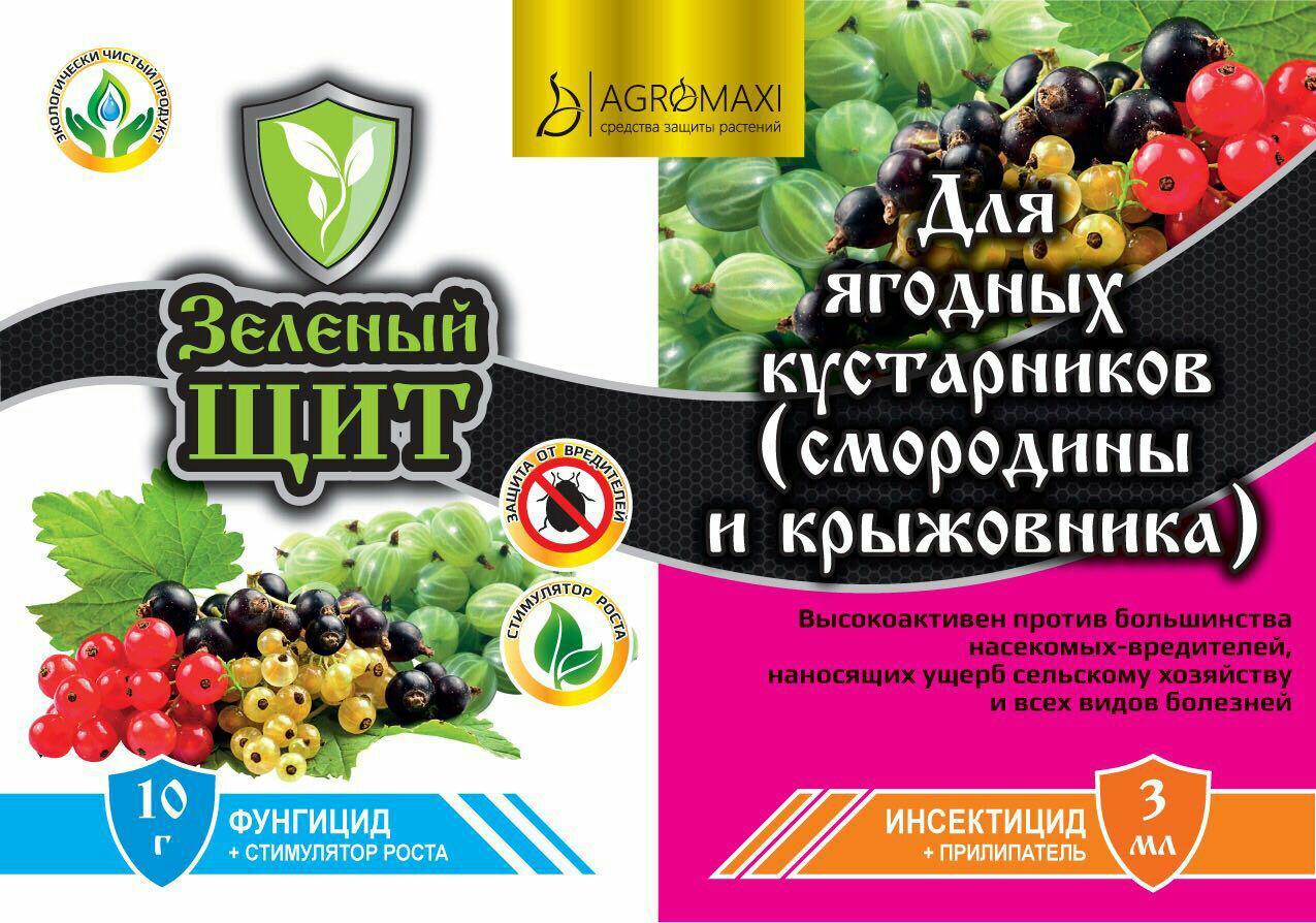 """Инсекто-фунгицид """"Зеленый щит""""Ягодные кустарники 3 мл+10г Агромакси (лучшая цена купить оптом и в розницу)"""